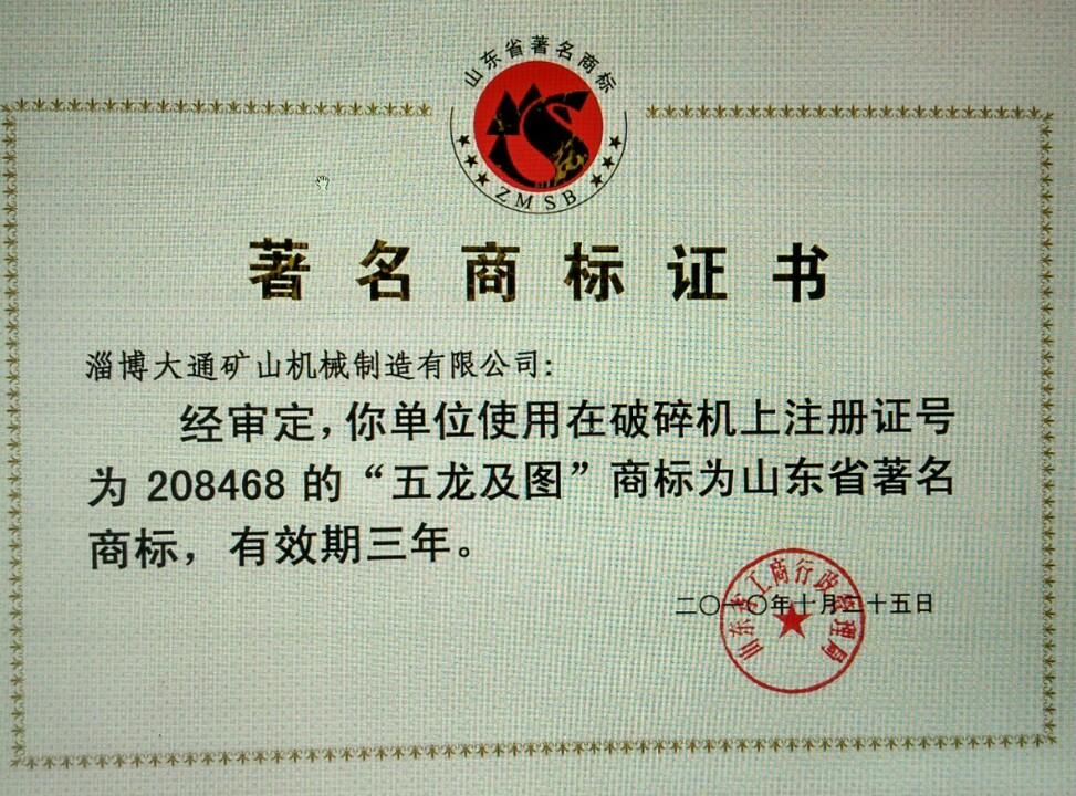 公司是中国矿大教学科研基地,产品获得山东