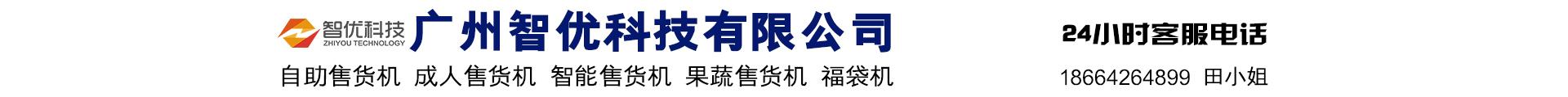 廣州智優科技有限公司