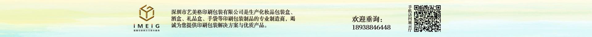 深圳市藝美格印刷包裝有限公司