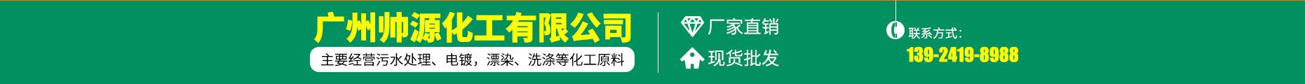 广州帅源化工有限公司