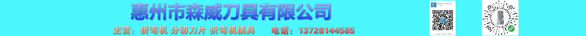 惠州市仲恺高新区陈江森威机械销售部