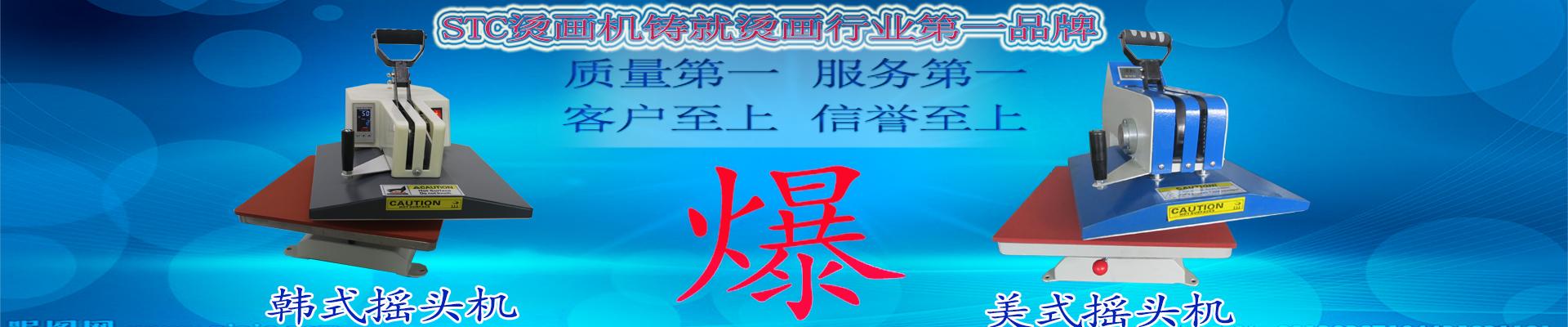 东莞市尚成机械设备有限公司