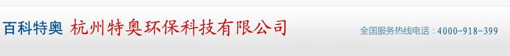 杭州特奥环保科技有限公司