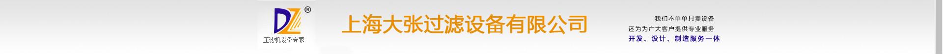 上海大張過濾設備有限公司