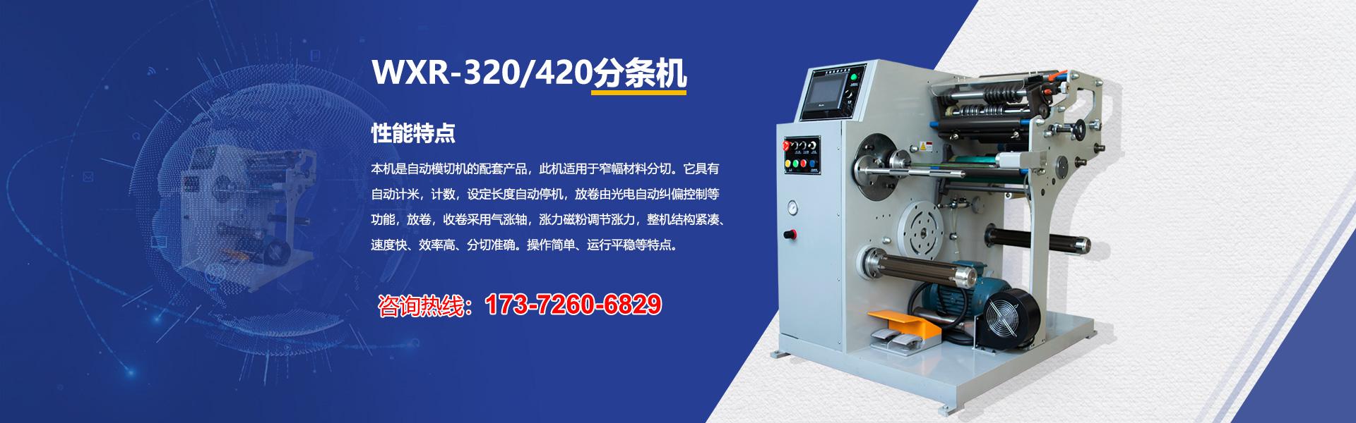 江苏威翔瑞智能设备科技有限公司