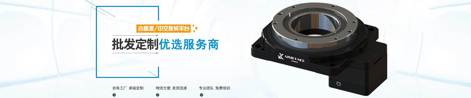 深圳市合富源机电设备有限公司
