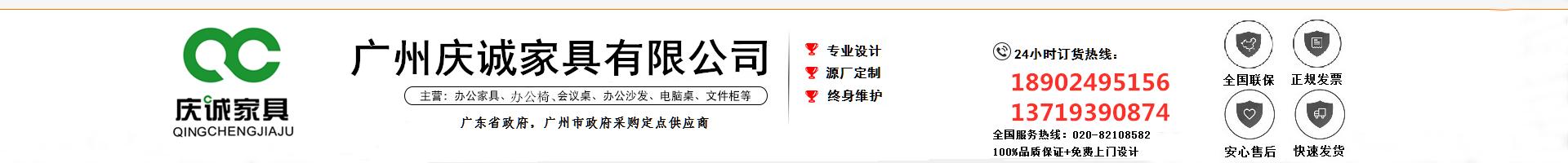 廣州慶誠傢俱有限公司