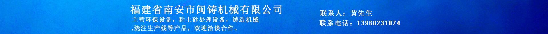福建省南安市閩鑄機械有限公司