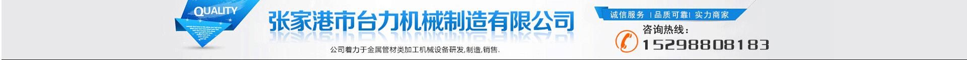 張家港市臺力機械製造有限公司
