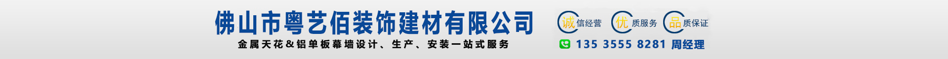 佛山市粵藝佰裝飾建材有限公司