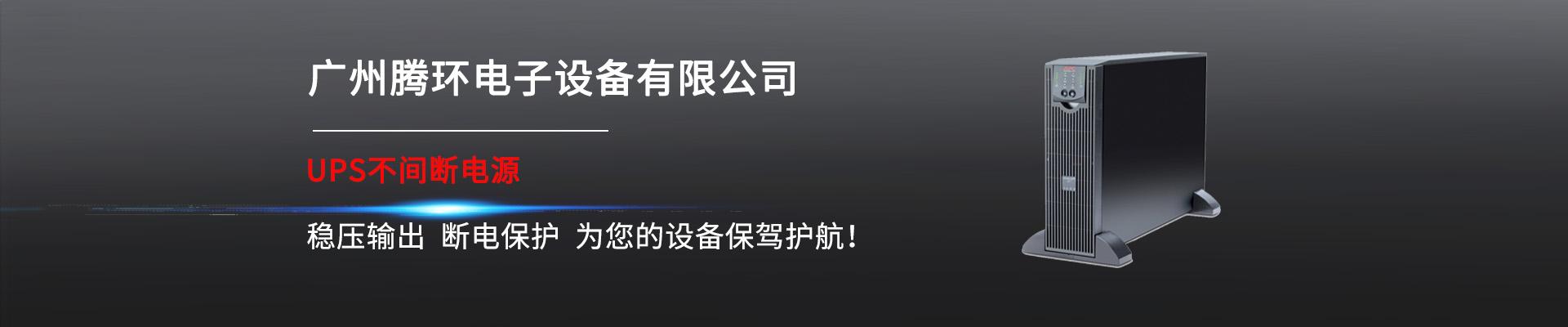 广州腾环电子设备有限公司