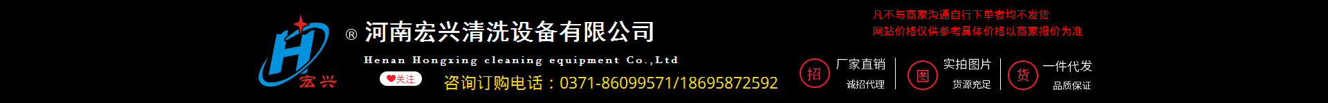 河南宏興清洗設備有限公司