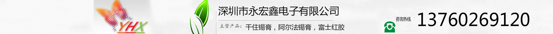 深圳市永宏鑫电子经营部
