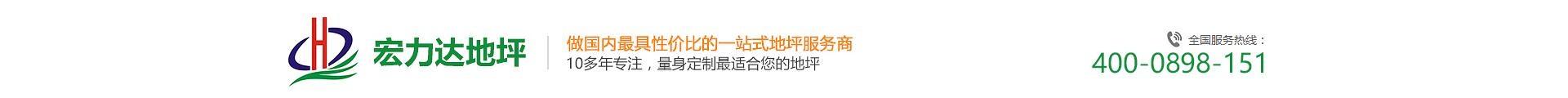 海南宏力達裝飾工程有限公司