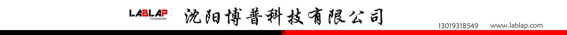 瀋陽博普科技有限公司