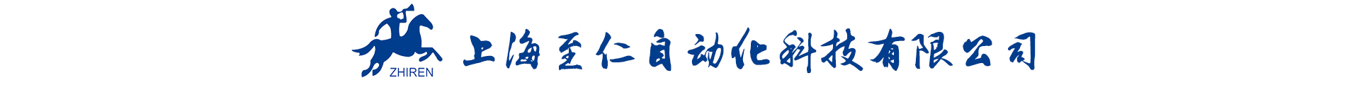 上海至仁自動化科技有限公司