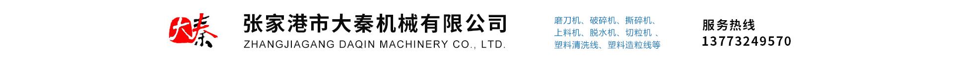 张家港市大秦机械有限公司