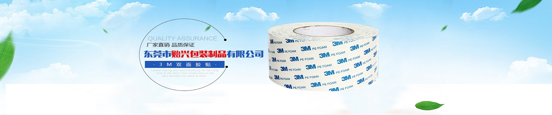 东莞市贻兴包装制品有限公司