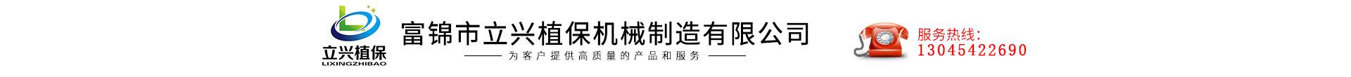 富錦市立興植保機械製造有限公司