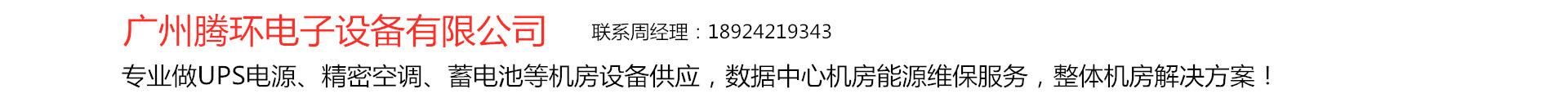 廣州騰環電子設備有限公司