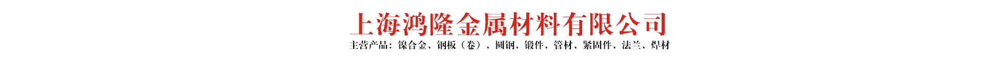 上海鴻隆金屬材料有限公司