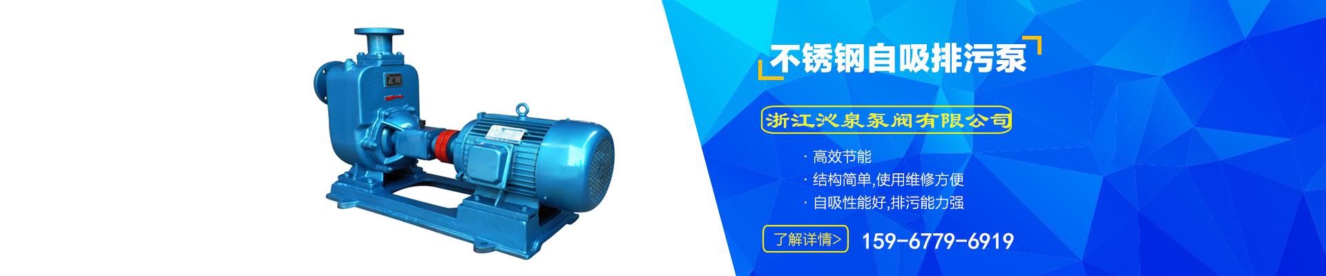 浙江沁泉泵阀有限公司