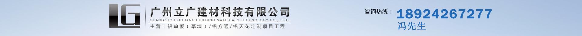 廣州立廣建材科技有限公司