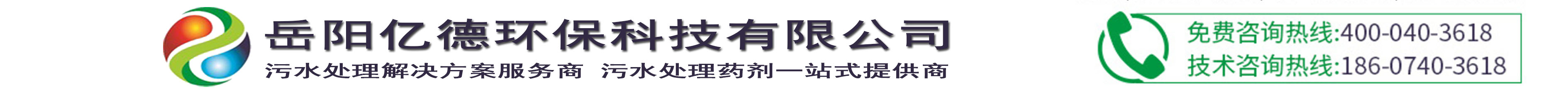 岳阳亿德环保科技有限公司