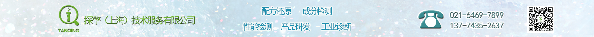 探擎(上海)技術服務有限公司
