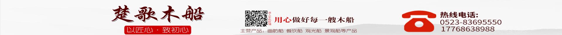 兴化市楚歌木船厂