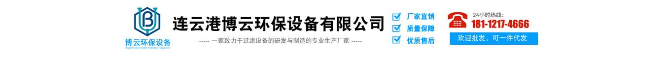 连云港博云环保设备有限公司