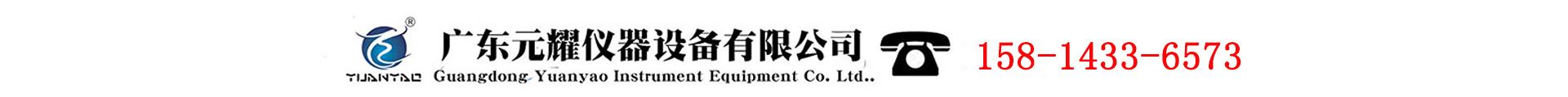 广东元耀仪器设备有限公司