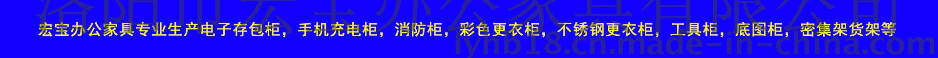 洛阳市宏宝办公家具有限公司
