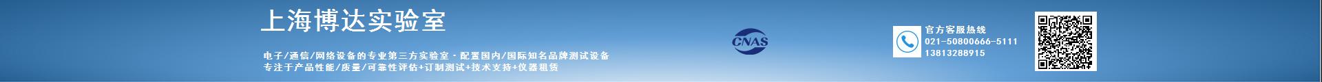 上海博達數據通信有限公司
