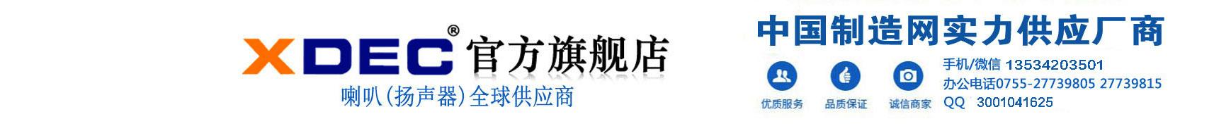 深圳市軒達電子有限公司