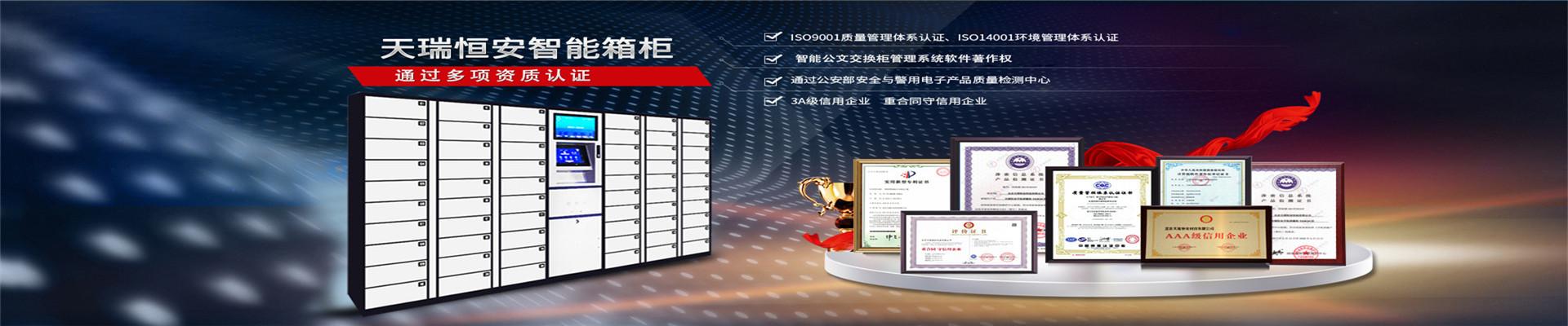 北京天瑞恒安科技有限公司