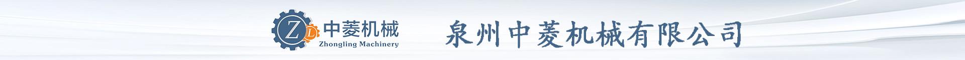 泉州中菱機械有限公司