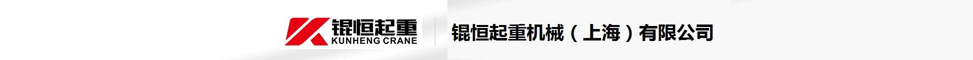錕恆起重機械(上海)有限公司