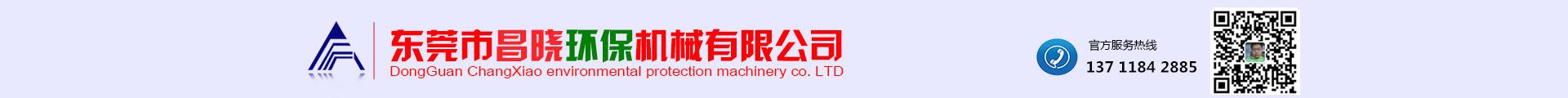 東莞市昌曉環保機械有限公司