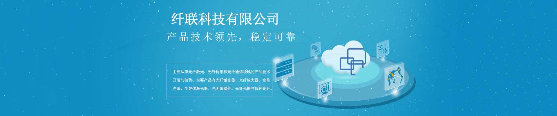 四川纤联科技有限公司
