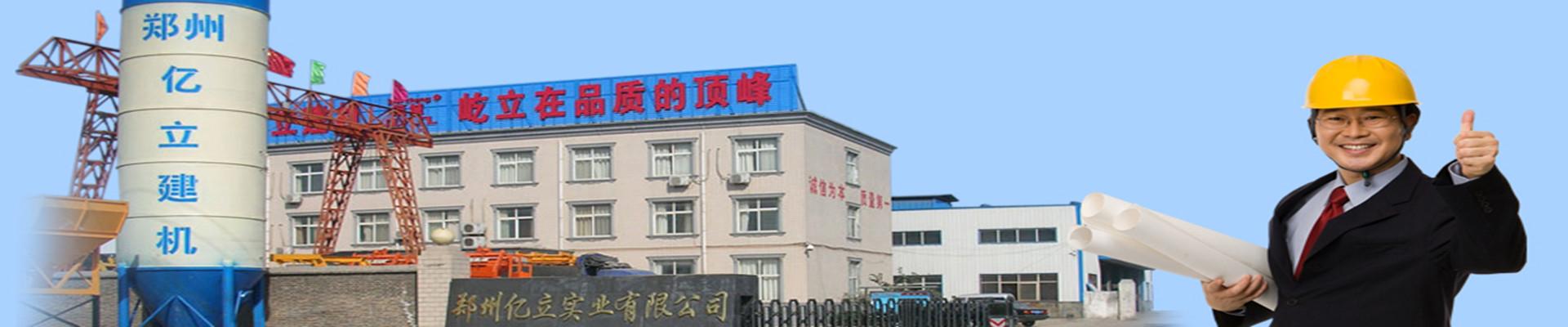 郑州亿立实业有限公司