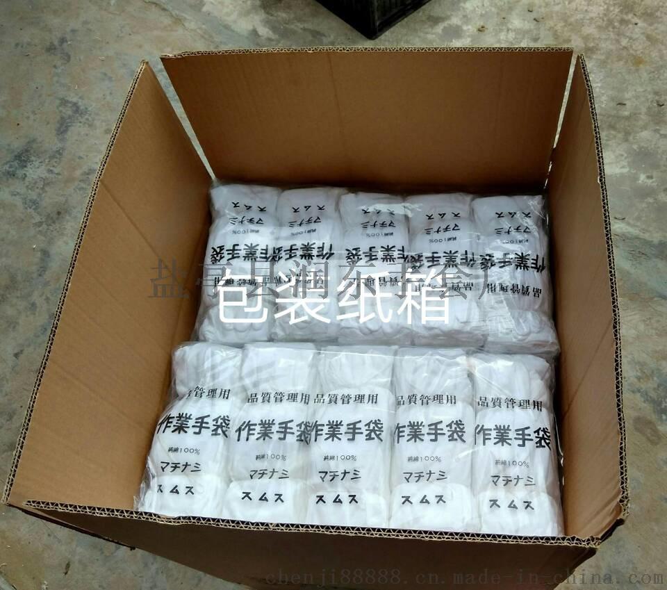 纯棉作业手套