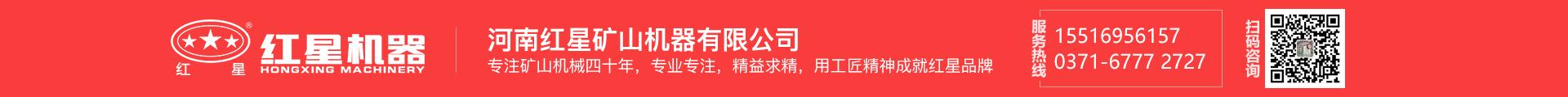 河南紅星礦山機器有限公司