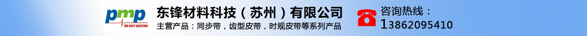东锋材料科技(苏州)有限公司